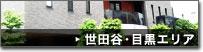 世田谷・目黒エリア