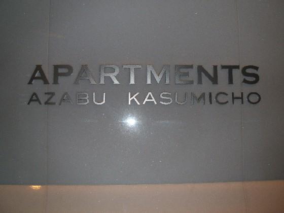 アパートメンツ西麻布 (2)