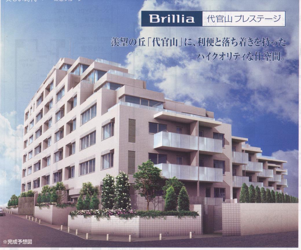Brilia 代官山プレステージ (2)
